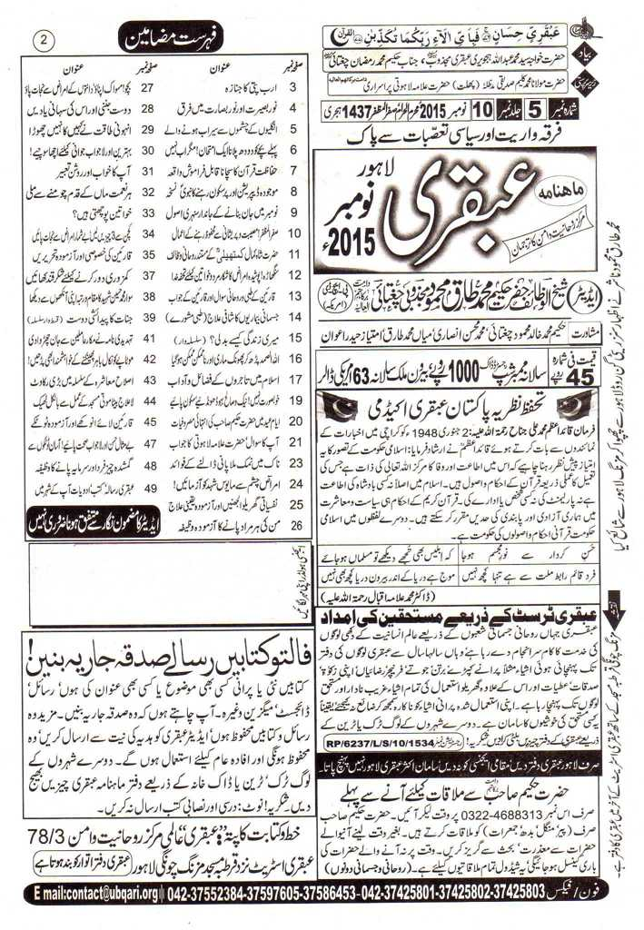 Ubqari Magazine November 2015 Page 2
