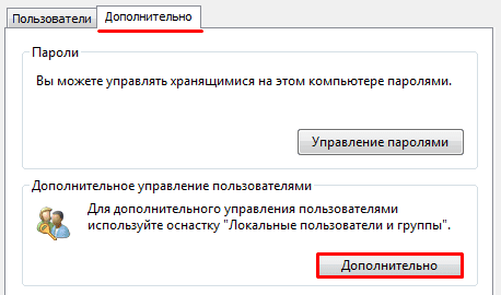 как включить права администратора windows 7?