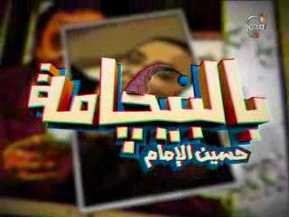 برنامج  بالبيجامه حلقة يوم الأربعاء 22 رمضان 31-7-2013