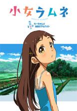 imagen de la portada Shoujo Ramune