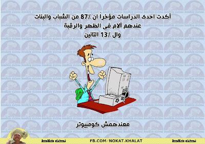نكت مصرية مضحكة كاريكاتير مصرى مضحك 2013  %D9%86%D9%83%D8%AA+%D9%85%D8%B5%D8%B1%D9%8A%D8%A9+%28359%29