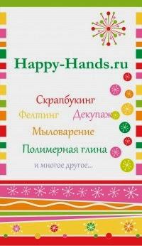 Счастливые ручки