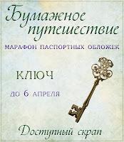 http://scrapdostupen.blogspot.ru/2014/04/1.html