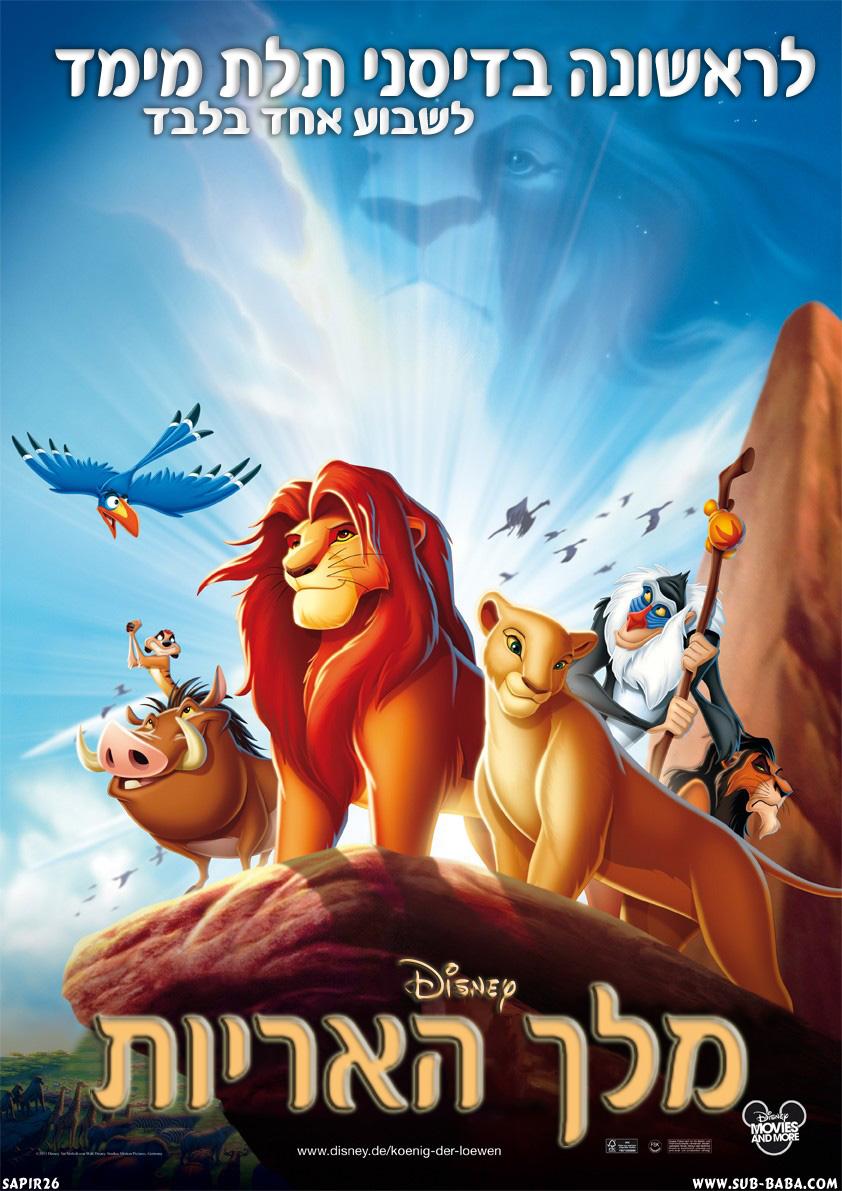 מלך האריות 1 מדובב או מתורגם לצפייה ישירה | סרטי ילדים