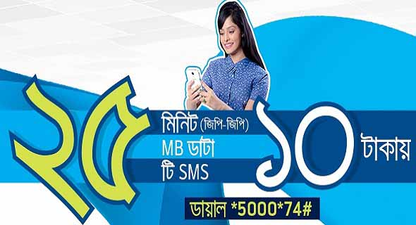 Grameenphone+25MB+internet+25+Minutes+25+SMS+&+25+MMS+only+10tk
