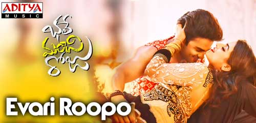 Bhale-Manchi-Roju-Movie-Evvari-Roopo-song-lyrics-in-telugu-image
