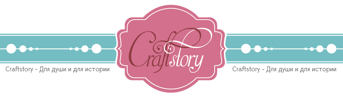 Craftstory. Производитель. Скрапбукинг.
