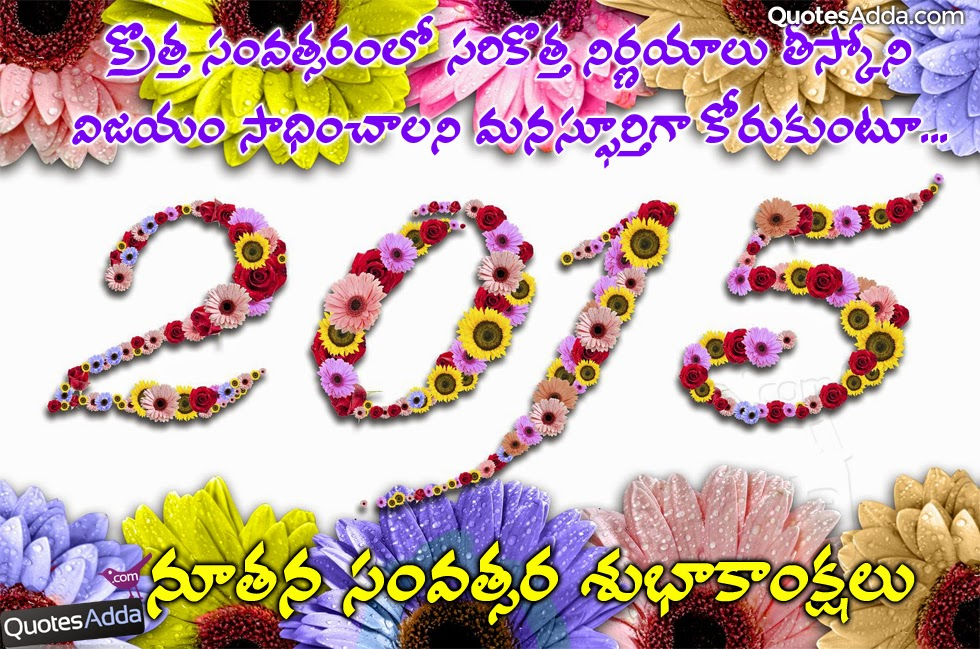 Happy New Year 2015 Best Quotations in Telugu Telugu 2015 New Year ...