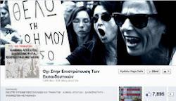 Σελίδα στο Facebook για τον αγώνα τον Καθηγητών - Συνεχής ενημέρωση (ΚΟΙΝΟΠΟΙΟΥΜΕ)