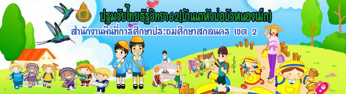 ปฐมวัยไทยรัฐวิทยา62(บ้านนาหัวบ่อบัวหนองเม็ก)