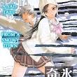 truyện tranh Koorihime ga kitan - Công chúa băng tuyết