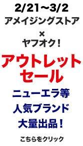 2/21〜3/2 100円スタート商品続々のアウトレットセールスタート!