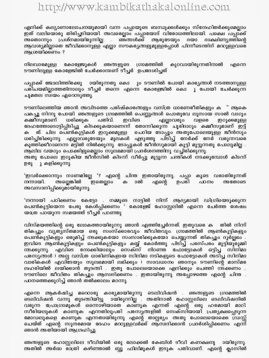 Malayalam Sex Stories In Pdf Format