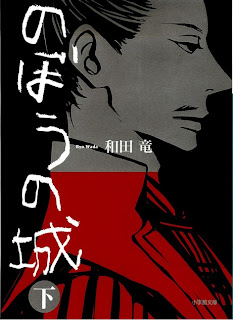 [Novel] Nobou no Shiro