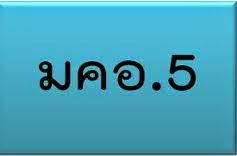 แบบฟอร์มการเขียน มคอ. 5