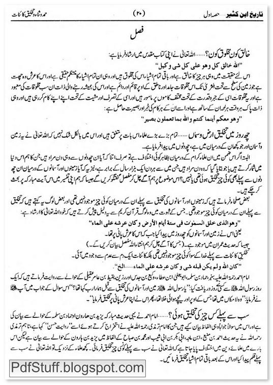 sample page of tarikh ibn kathir