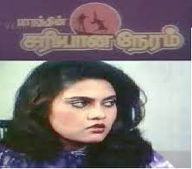 Watch Sariyana Neram (1989) Tamil Movie Online