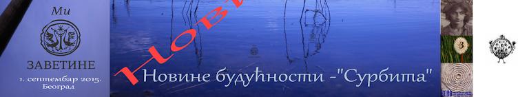 Канцеларија СУРБИТА Сазвежђе З