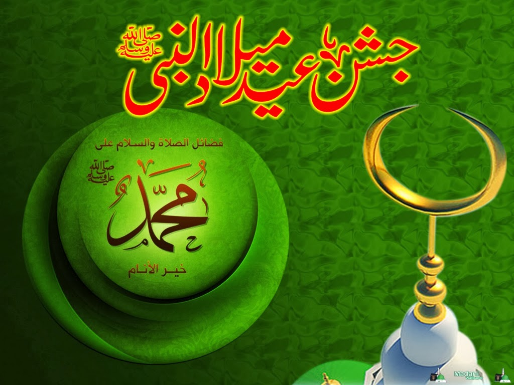 12 rabi ul awal latest hd wallpapers free islamic for 12 rabi ul awal 2014 decoration