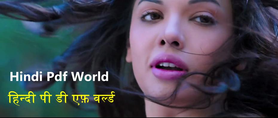 hindi Pdf World
