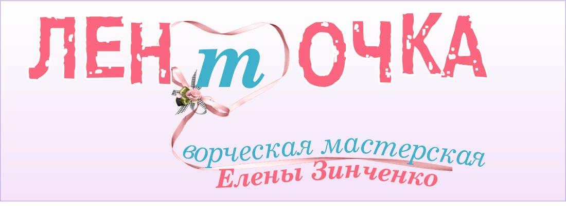 ЛЕНтОЧКА