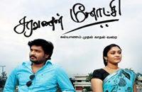 Saravanan Menakshi 15-10-2013 Vijay Tv