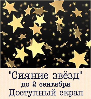 http://scrapdostupen.blogspot.ru/2014/08/blog-post_73.html