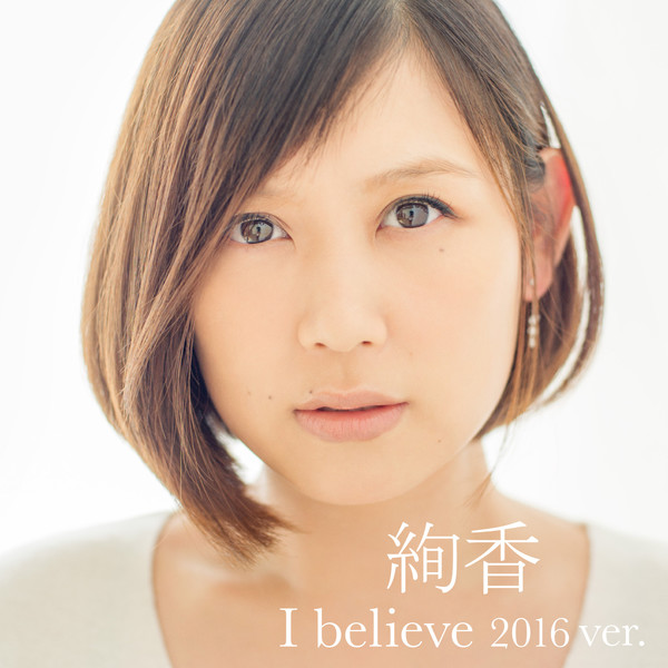 [Single] 絢香 – I believe 2016 ver.(from「THIS IS ME~絢香 10th anniversary BEST~」) (2016.04.27/MP3/RAR)