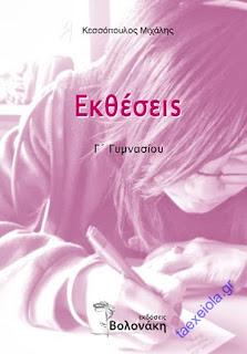 βοηθημα εκθεσης νεοελληνικης γλωσσας Γ Γυμνασιου