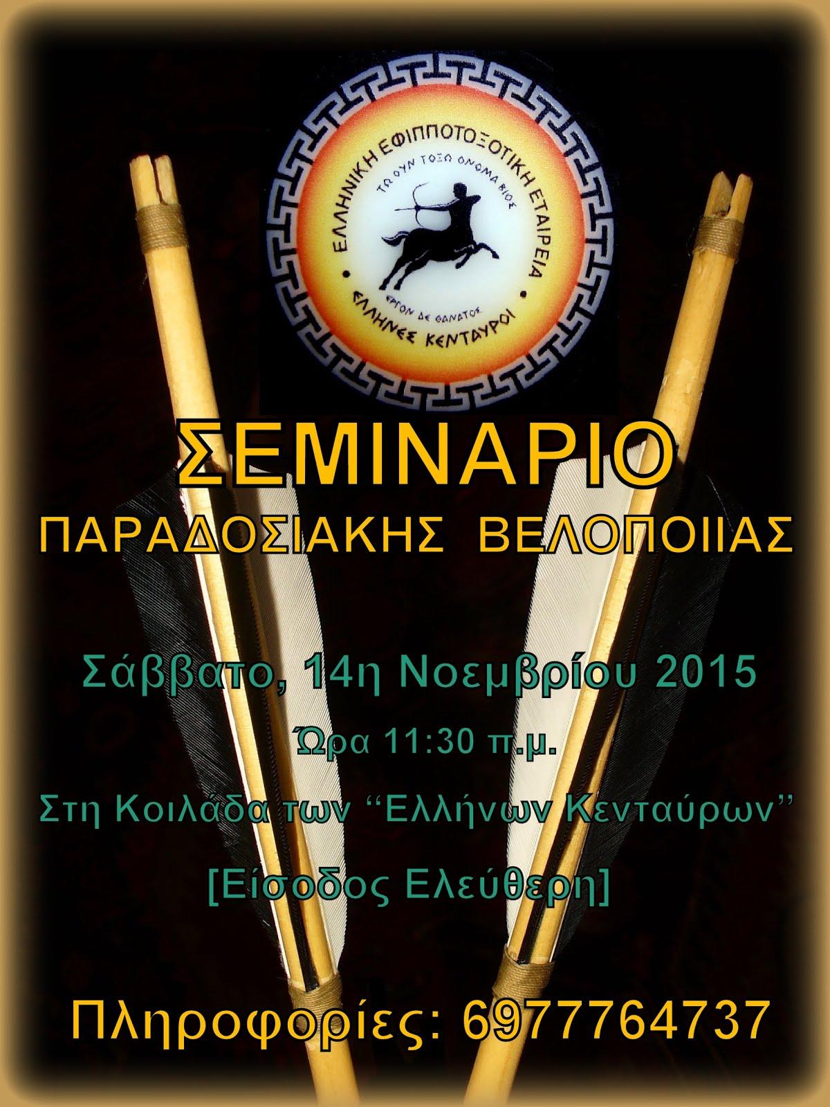 3ο ΣΕΜΙΝΑΡΙΟ ΠΑΡΑΔΟΣΙΑΚΗΣ ΒΕΛΟΠΟΙΙΑΣ