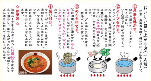 Taiyou no Tomato Ramen