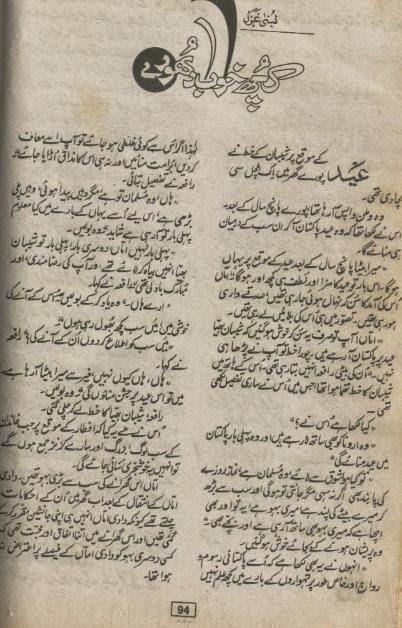 Kuch khawab adhure by Lubna Ghazal - Kuch khawab adhure by Lubna Ghazal