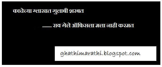 marathi ukhane funny comedy11