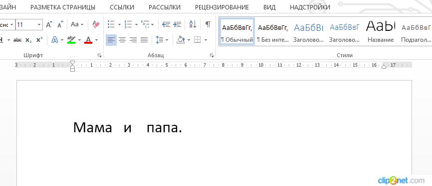 Как сделать чтобы первая страница в ворде не нумеровалась
