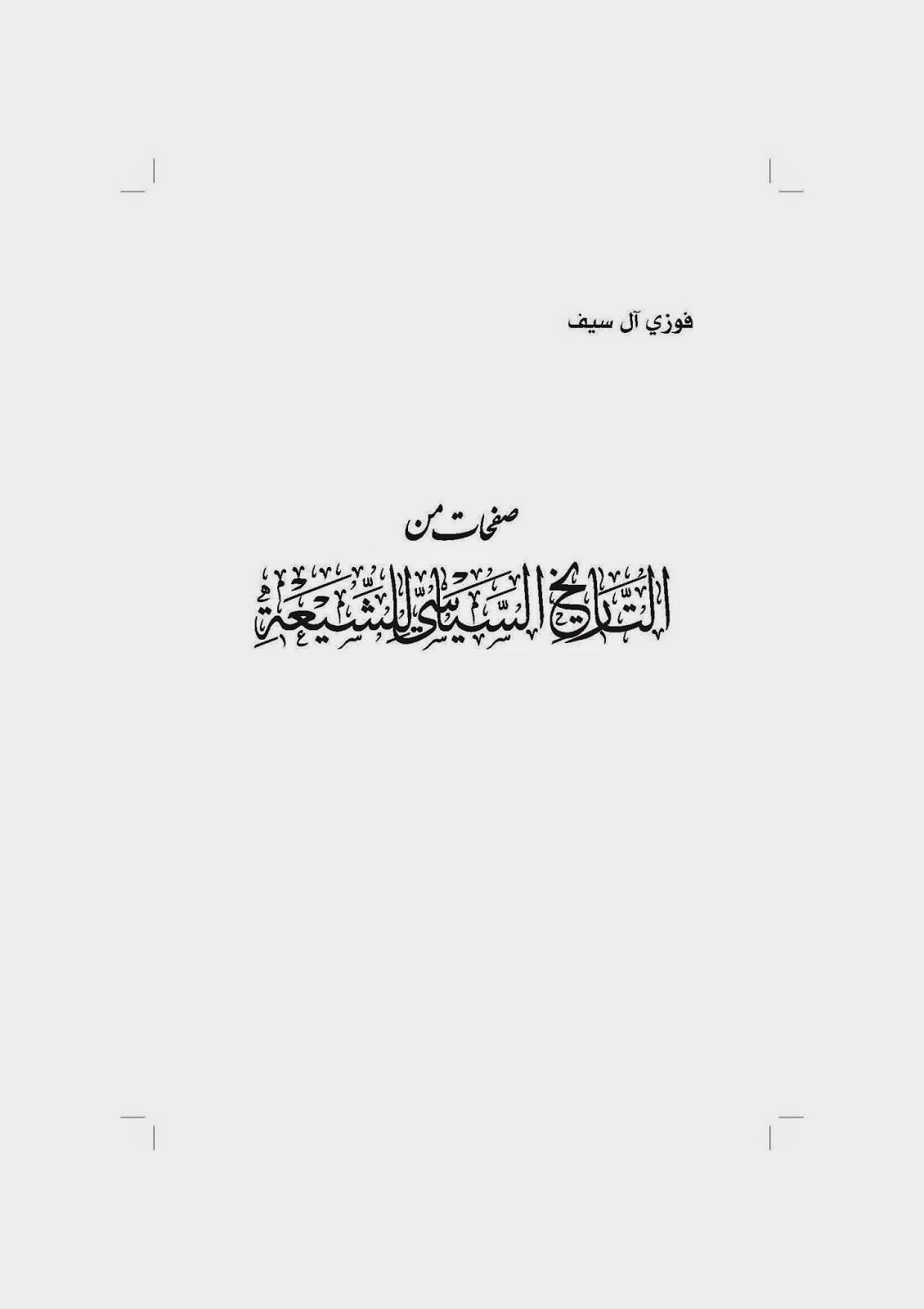 حمل كتاب صفحات من التاريخ السياسي للشيعة لـ فوزي آل سيف