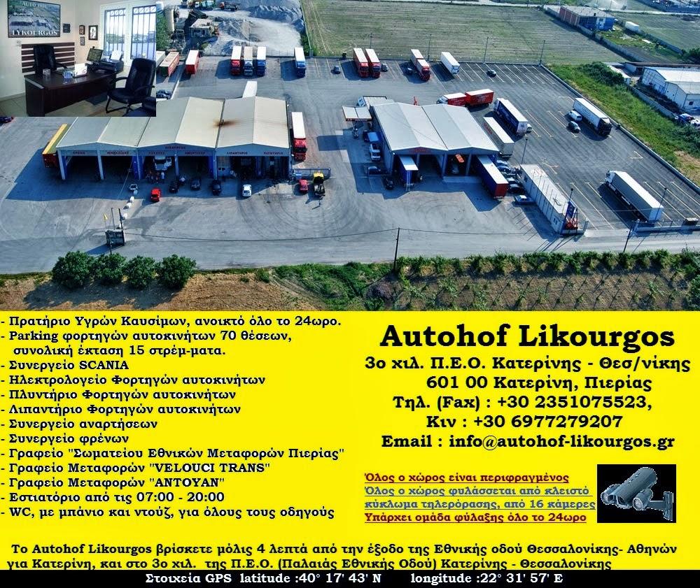 "Autohof ""ΛΥΚΟΥΡΓΟΣ"" Σταθμός Αυτοκινήτων"