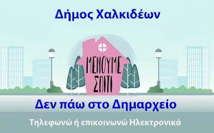 ΜΕΝΟΥΜΕ ΣΠΙΤΙ