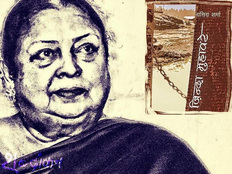 NASIRA-vani-publication-वाणी-ISBN-81-7055-258-3जिंदा-मुहावरे-नासिरा-शर्मा-Zinda-Muhaware-Nasera-Sharma