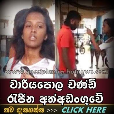 http://www.gossiplanka-hotnews.com/2014/08/wariyapola-girl-arrested-by-police.html
