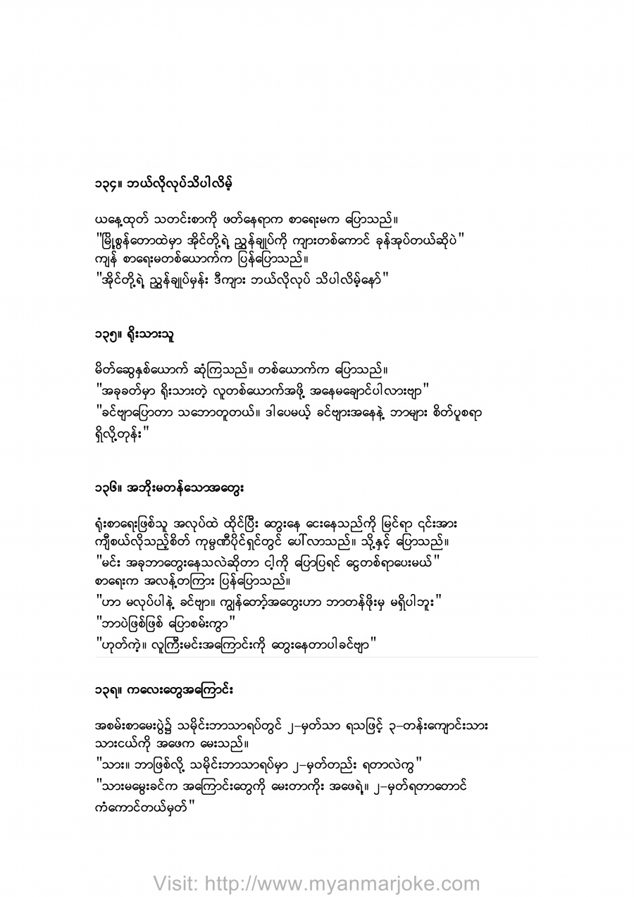 The Honest Person, myanmar jokes