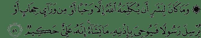 Surat Asy-Syura ayat 51