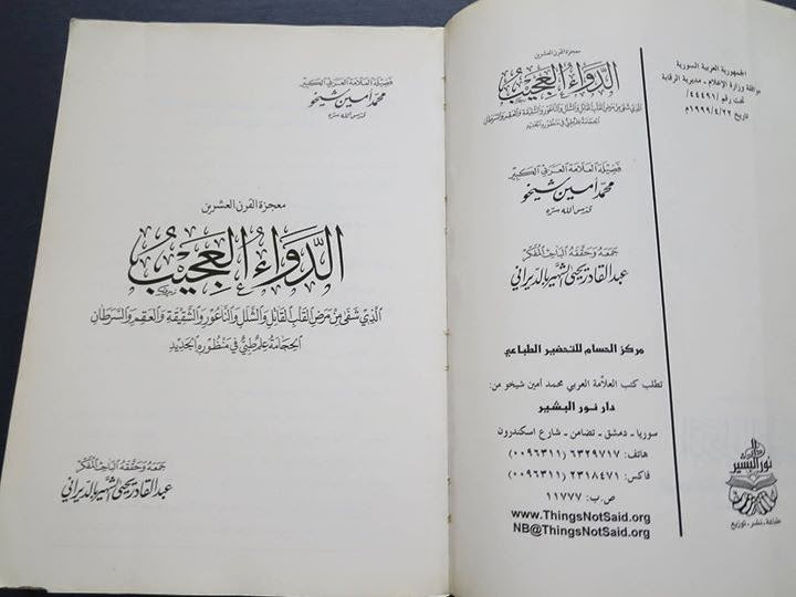 Ad-dawaa Al-'ajiib