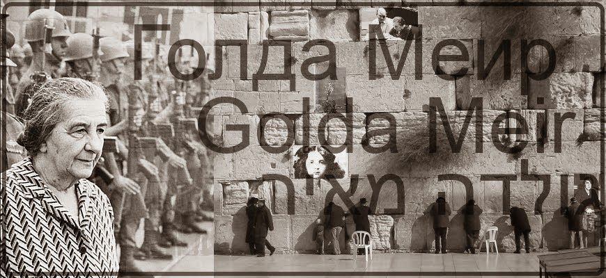 Голда Меир גולדה מאיר
