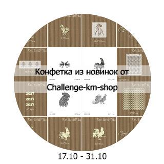 От Challenge-km-schop