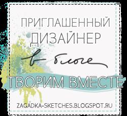 Я приглашенный дизайнер в блоге Творим Вместе