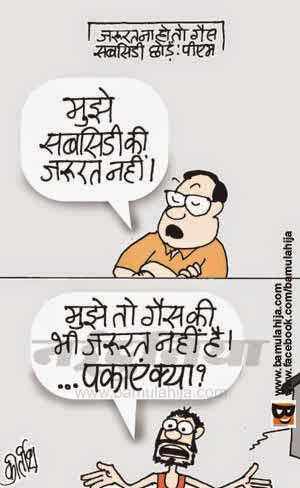 lpg subsidy cartoon, common man cartoon, poverty cartoon, cartoons on politics, indian political cartoon, jokes, fun, humor