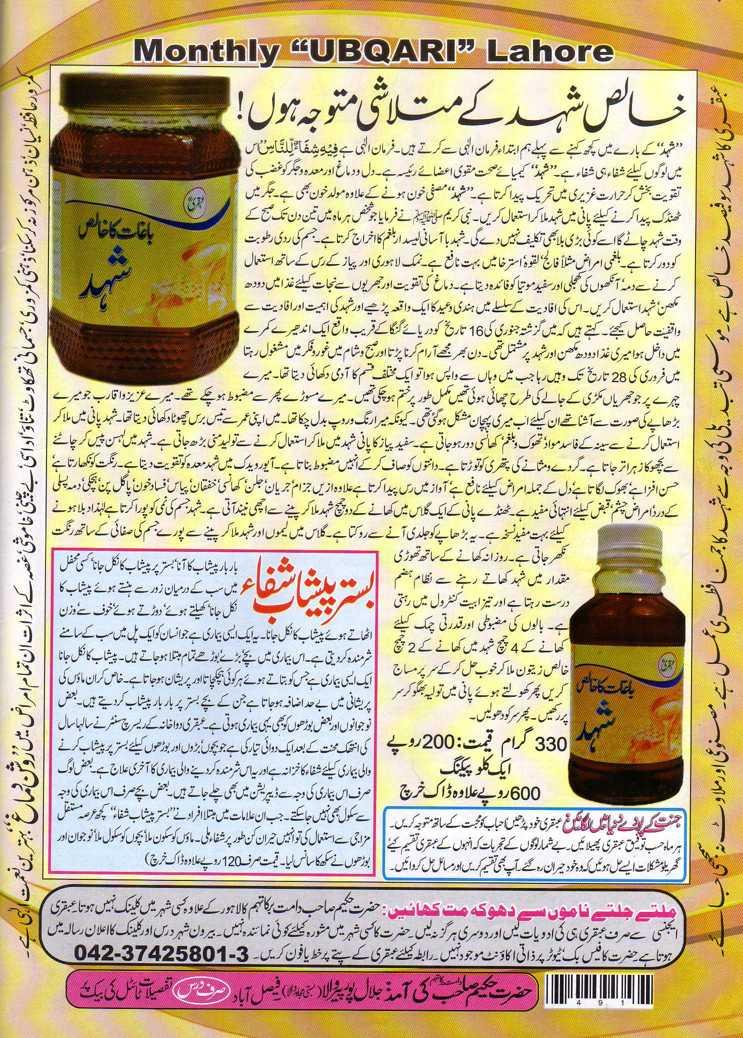 Back Page January 2016 Ubqari Magazine