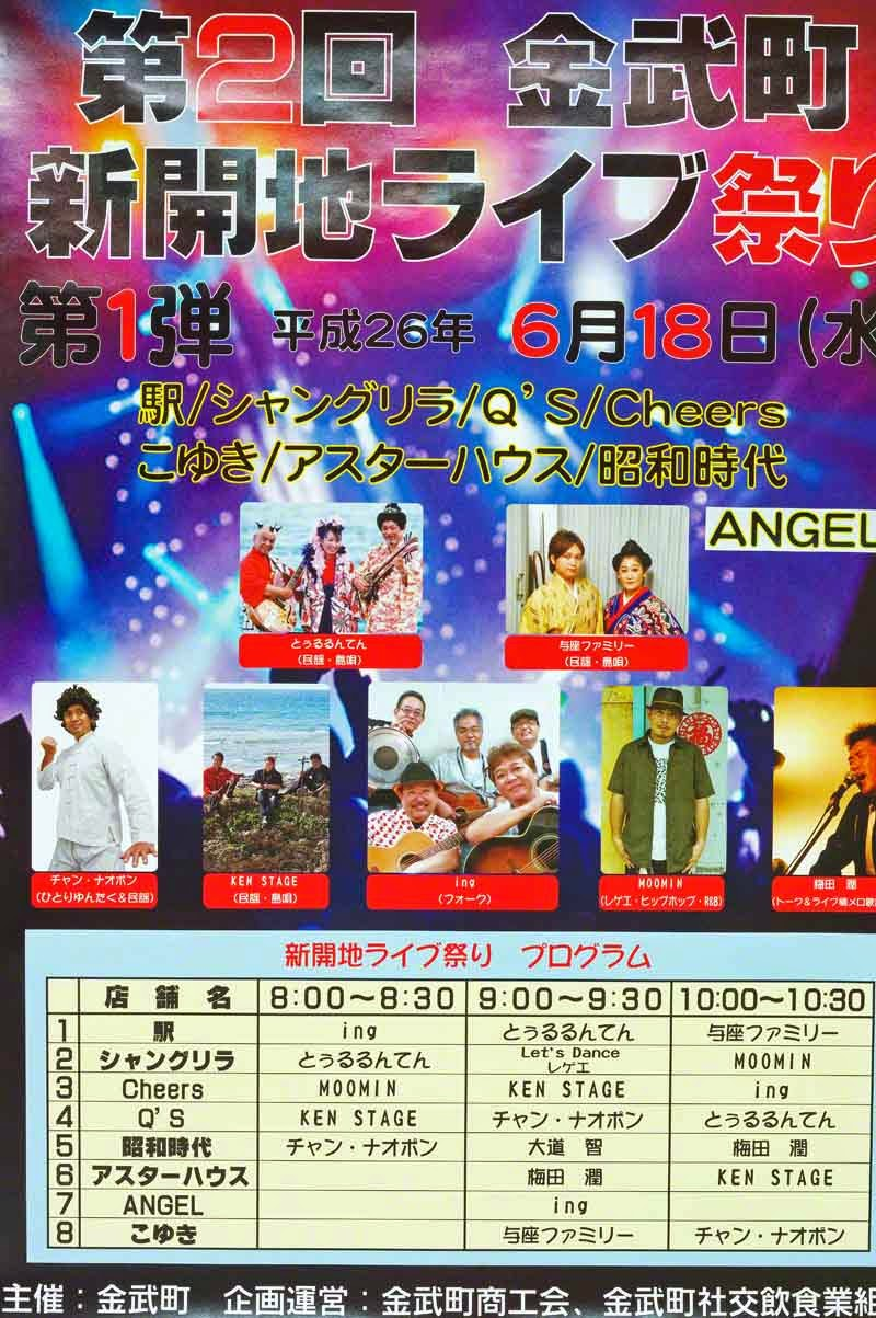 poster,entertainers, Kin Town, AUG 18,2014