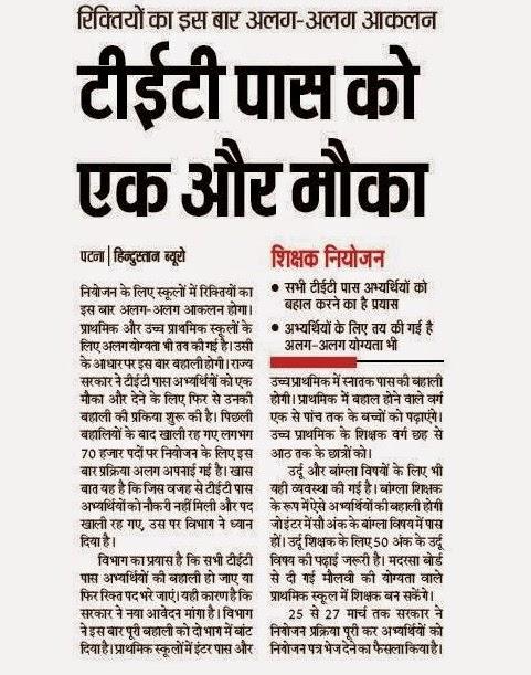 Niyojit Teacher News In Hindi - newhairstylesformen2014.com