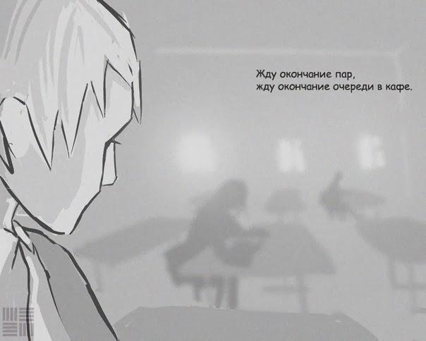 Жду окончания пар, жду окончание очереди в кафе